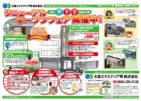 堺営業所 リニューアルオープンフェアのお知らせ