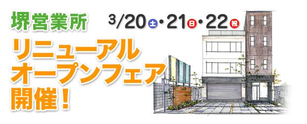 大阪エクステリア 堺営業所のリニューアルオープンに伴い、3月20日(土)、21日(日)、22日(祝)の3日間、 【リニューアルオープンフェア】 を開催いたいます!