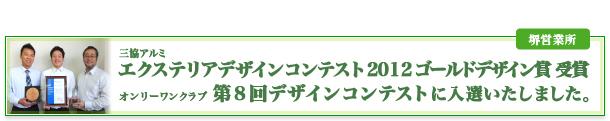 堺営業所 2012年 メーカーコンテストで2作品を受賞いたしました。