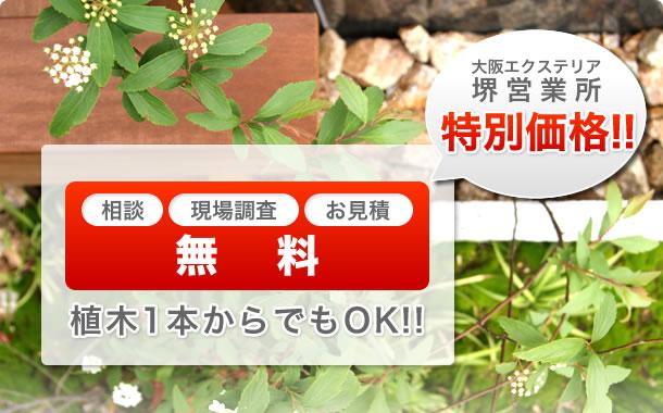 大阪エクステリア堺営業所 特別価格!!相談・現場調査・お見積無料!!植木1本からでもOK!!