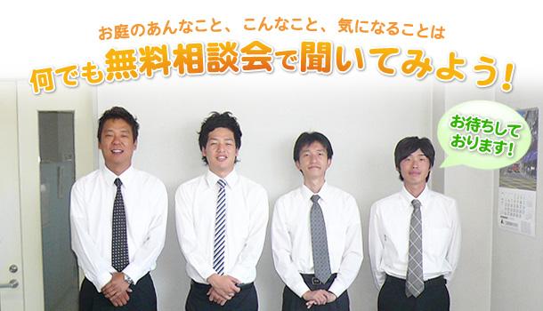 堺営業所 10月のお庭無料相談会&在庫処分セール開催!