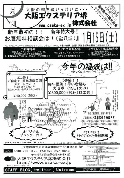 堺営業所 1月のお庭無料相談会チラシ