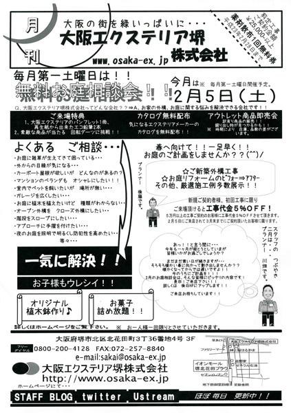 堺営業所 2月のお庭無料相談会チラシ