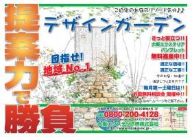 堺営業所 3月のお庭無料相談会チラシ表面