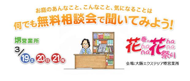 堺営業所:3月19縲鰀21日 春の花hana花hana祭り開催! 何でも無料相談会で聞いてみよう!