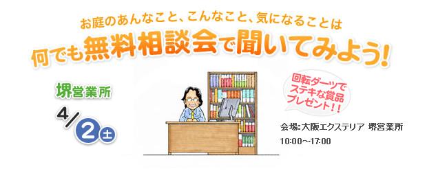 堺営業所 4月のお庭無料相談会 お知らせ
