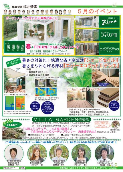 本社営業所 5月のお庭無料相談会チラシ:裏面