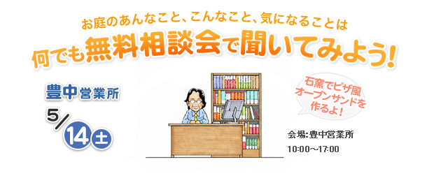 本社営業所:5月14日 お庭相談会開催! 何でも無料相談会で聞いてみよう!