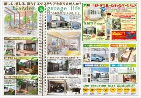 堺営業所 6月のお庭無料相談会チラシ:裏面