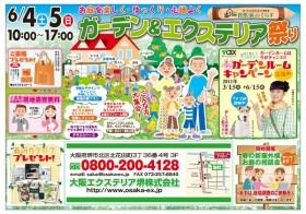 堺営業所 6月のお庭無料相談会チラシ:表面