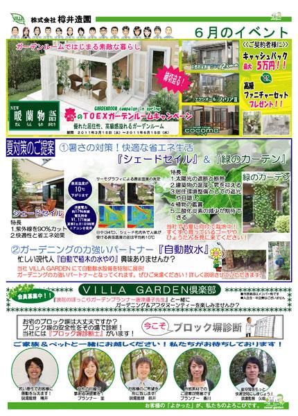 本社営業所 6月のお庭無料相談会チラシ:裏面