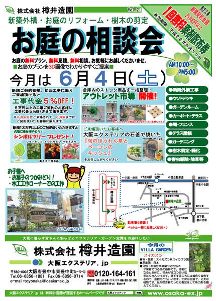 本社営業所 6月のお庭無料相談会チラシ:表面