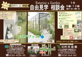 本社営業所 7月のお庭無料相談会チラシ:表面