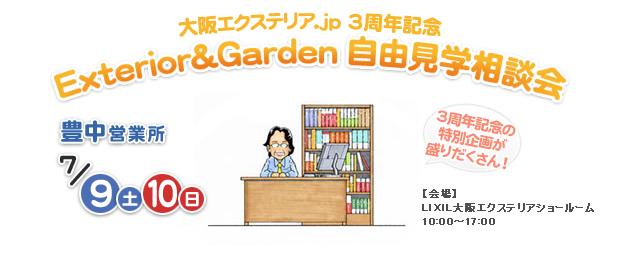 7月9(土)、10日(日)大阪エクステリア.jp 3周年記念「Exterior&Garden 自由見学相談会」を開催!