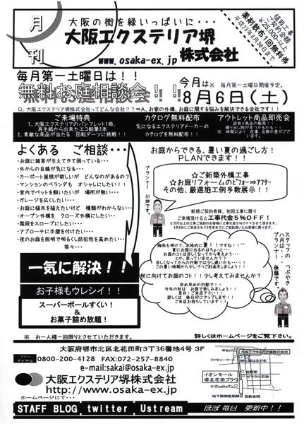 堺営業所 8月のお庭無料相談会チラシ