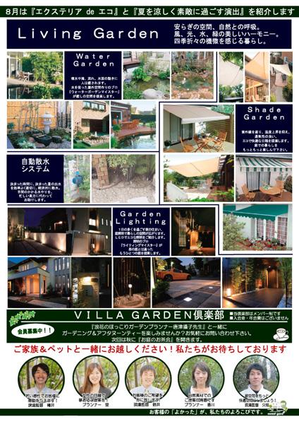 本社営業所 8月のお庭無料相談会チラシ:裏面