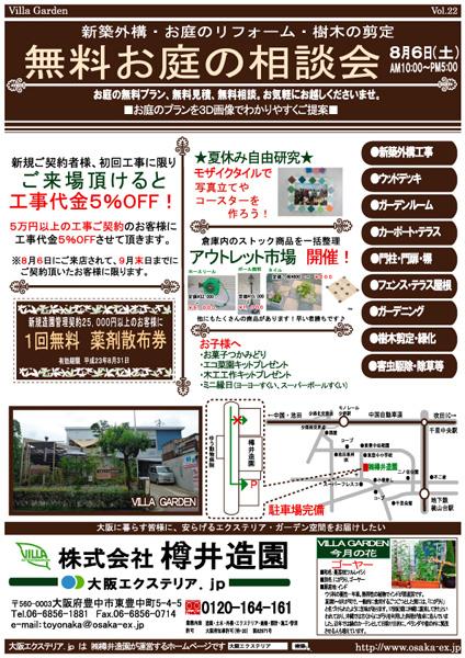 本社営業所 8月のお庭無料相談会チラシ:表面