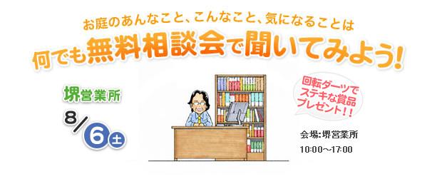 堺営業所:8月6日 お庭相談会開催! 何でも無料相談会で聞いてみよう!