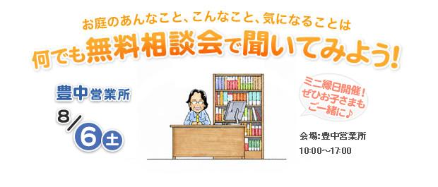 本社営業所:8月6日 お庭相談会開催! 何でも無料相談会で聞いてみよう!