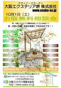 堺営業所 10月のお庭無料相談会チラシ