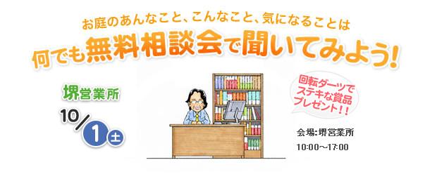 堺営業所:10月1日 お庭相談会開催! 何でも無料相談会で聞いてみよう!