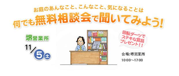堺営業所:11月5日 お庭相談会開催! 何でも無料相談会で聞いてみよう!