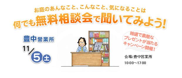 本社営業所:11月5日 お庭相談会開催! 何でも無料相談会で聞いてみよう!