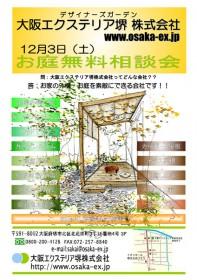 堺営業所 12月のお庭無料相談会チラシ