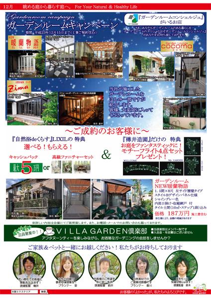 本社営業所 12月のお庭無料相談会チラシ:裏面