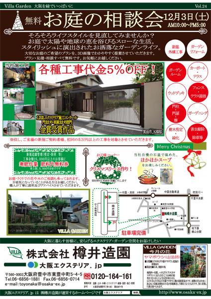 本社営業所 12月のお庭無料相談会チラシ:表面