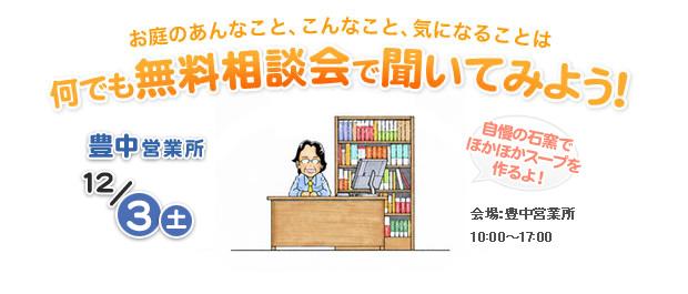 本社営業所:12月3日 お庭相談会開催! 何でも無料相談会で聞いてみよう!