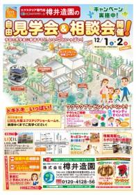 豊中営業所 12月のお庭無料相談会チラシ:表面