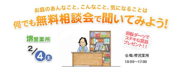 堺営業所:2月4日 お庭相談会開催! 何でも無料相談会で聞いてみよう!