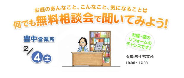 豊中営業所:2月4日 お庭相談会開催! 何でも無料相談会で聞いてみよう!