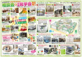 本社営業所 3月のお庭無料相談会チラシ:裏面