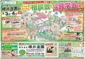 本社営業所 3月のお庭無料相談会チラシ:表面