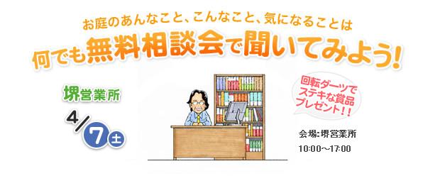 堺営業所:4月7日 お庭相談会開催! 何でも無料相談会で聞いてみよう!