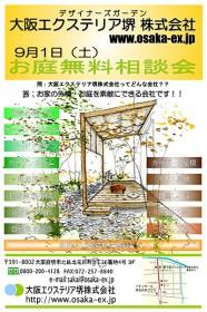 堺営業所 9月のお庭無料相談会チラシ
