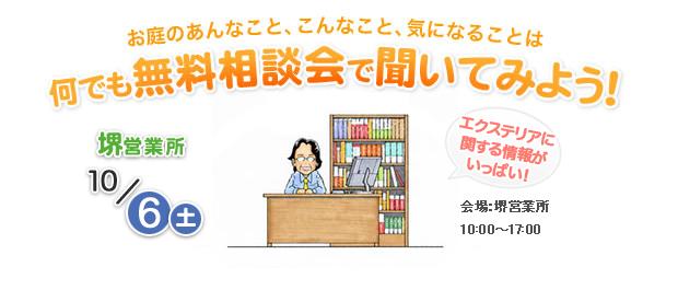 堺営業所:10月6日 お庭相談会開催! 何でも無料相談会で聞いてみよう!