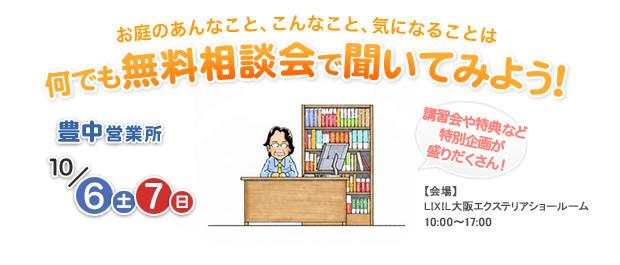 10月6日、7日 お庭相談会開催! 何でも無料相談会で聞いてみよう!