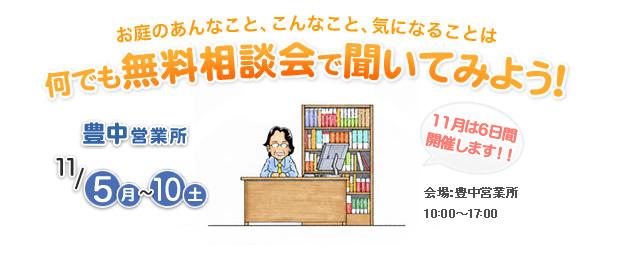 11月5日縲鰀10日の6日間、お庭相談会開催! 何でも無料相談会で聞いてみよう!