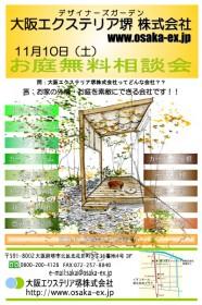 堺営業所 11月のお庭無料相談会チラシ