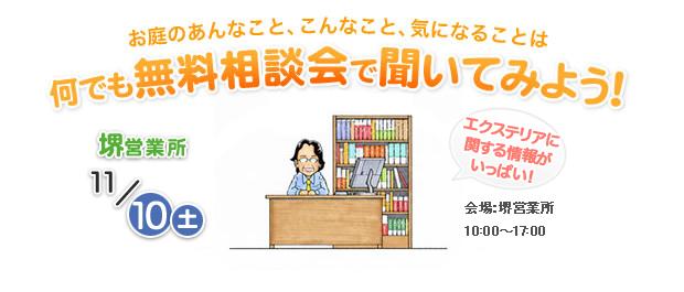 堺営業所:11月10日 お庭相談会開催! 何でも無料相談会で聞いてみよう!