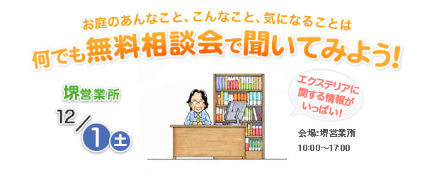 堺営業所:12月1日(土) お庭相談会開催! 何でも無料相談会で聞いてみよう!