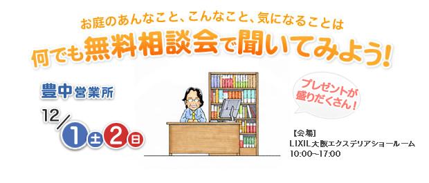 2012年12月1日(土)、2日(日)の2日間 お庭相談会開催! 何でも無料相談会で聞いてみよう!