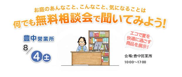 本社営業所:8月4日(土)お庭相談会開催! 何でも無料相談会で聞いてみよう!