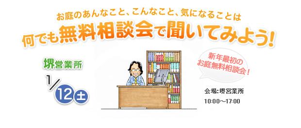 堺営業所:2013年1月12日(土) お庭相談会開催! 何でも無料相談会で聞いてみよう!