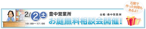 2013年2月2日(土)にお庭相談会開催!