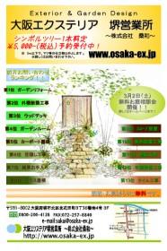堺営業所 3月のお庭無料相談会チラシ