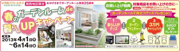 春のガーデンルーム de 暮らしUPキャンペーン